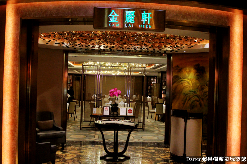 金麗軒中餐廳