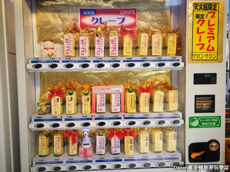可麗餅自動販賣機
