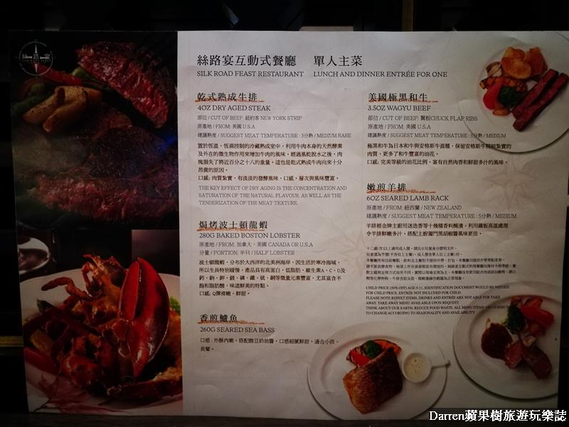 台北威斯汀六福皇宮絲路宴