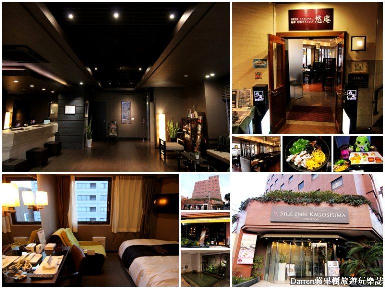鹿兒島絲綢旅館