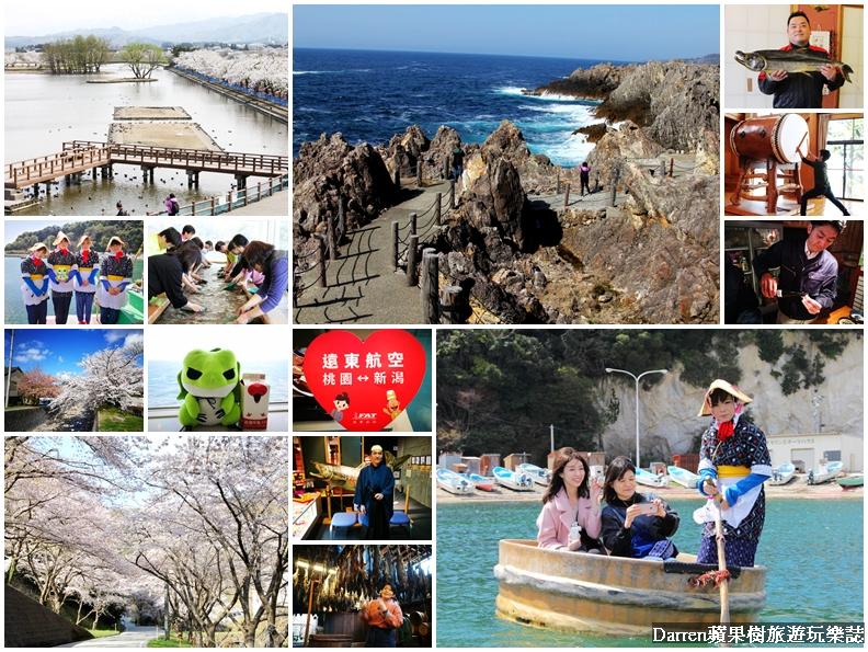 新潟佐渡島旅遊
