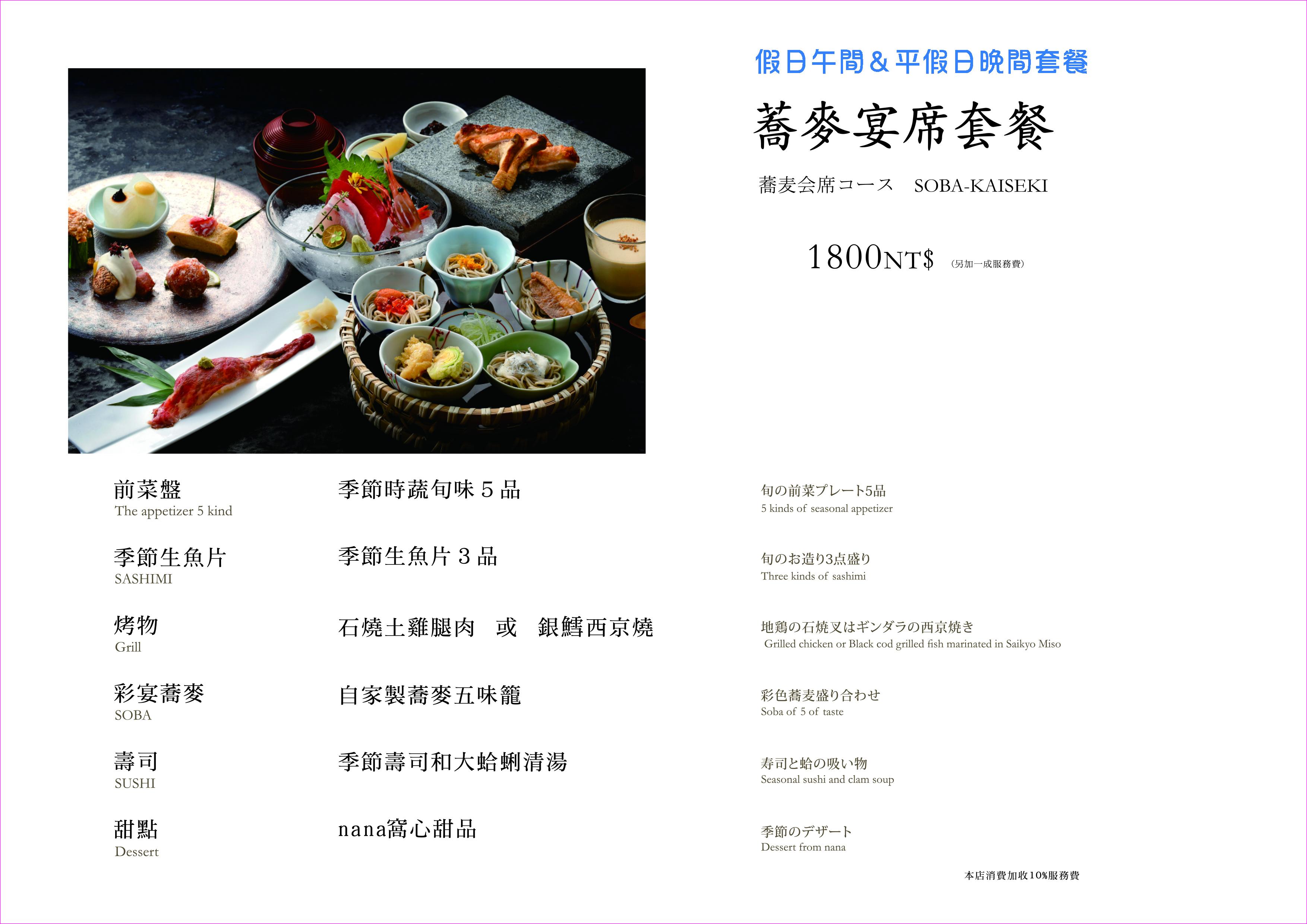 菜な(nana)蕎麥宴席菜單