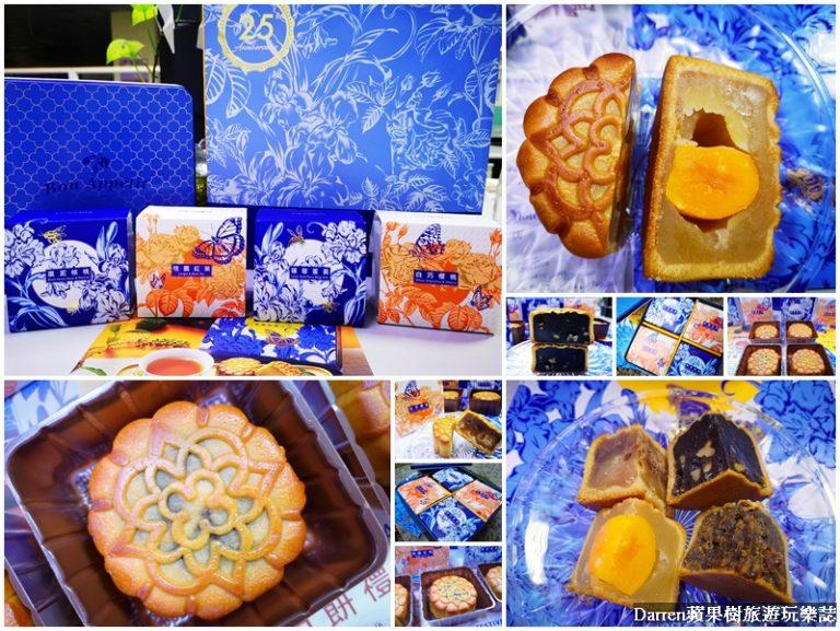 歐華酒店廣式月餅禮盒