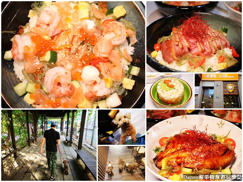 林口龜山豆喜家寵物餐廳